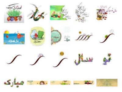 Nowruz Stickers Pack for Telegram