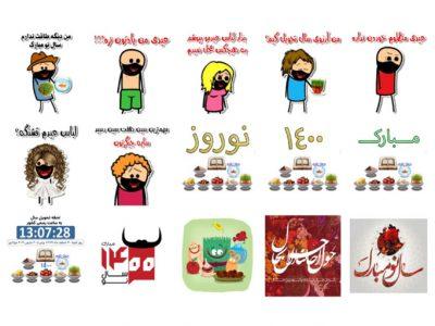 Nowruz 1400 Stickers Pack for Telegram